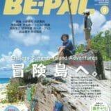 BE-PAL(冒険島へ)/2007年9月掲載