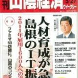 山陰経済ウィークリー/2008年5月掲載