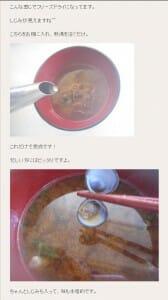 しじみ ブログ 2