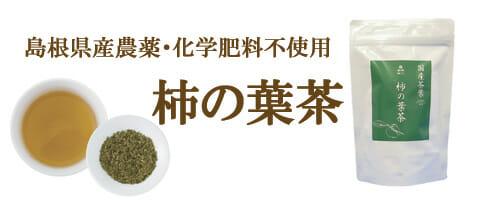 柿の葉茶_banner