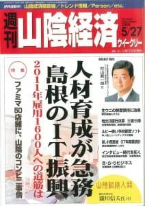 saninkeizai_ページ_1