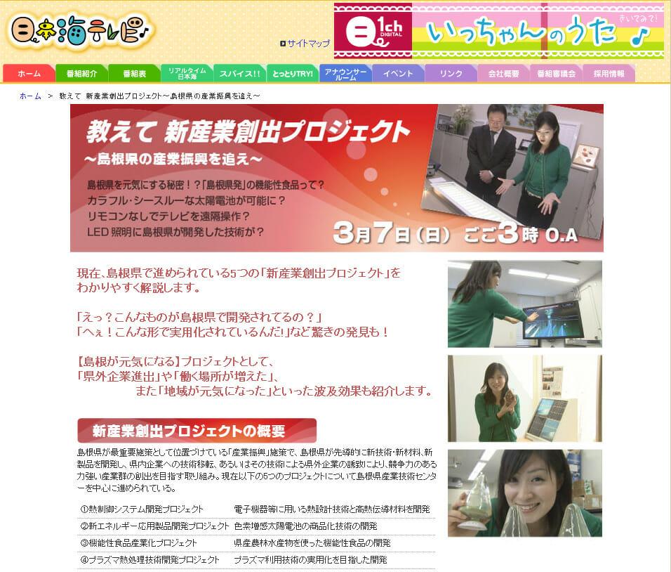 日本海テレビ 新産業創出プ