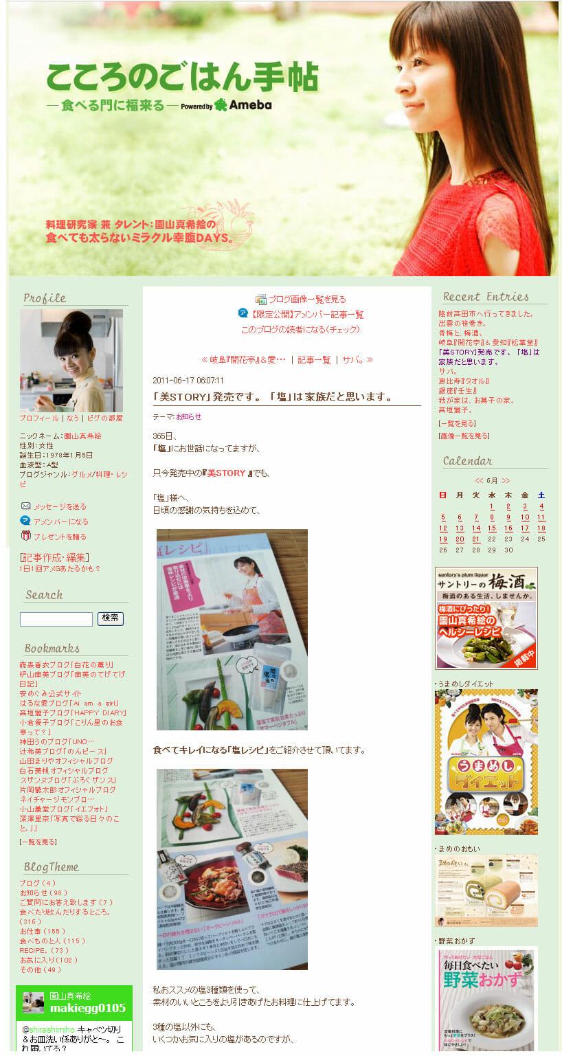 美STORY 桑焼塩blog