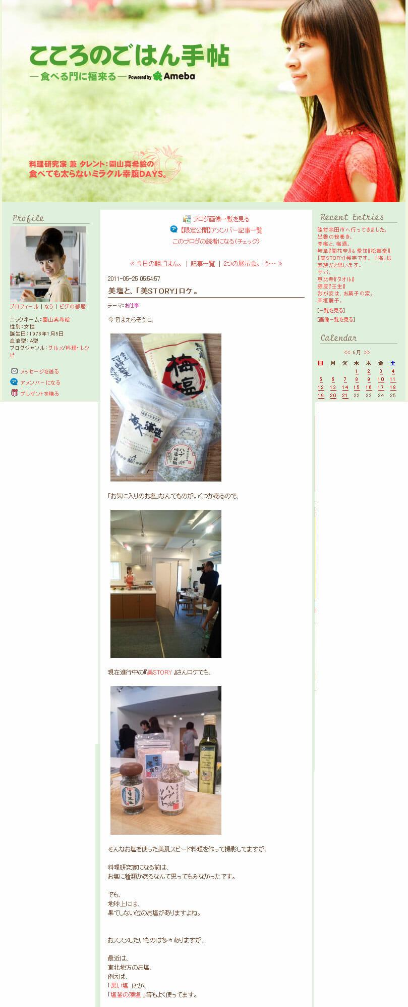 桑焼塩園山真希絵さんblog