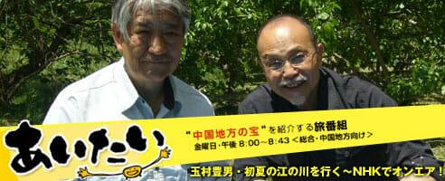 7月1日全校放送~玉村豊男・初夏の江の川を行く~NHK放送 桑の葉 桑の実