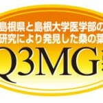 桑特有の成分「Q3MG」