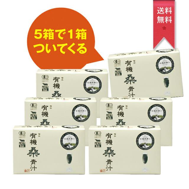 有機桑青汁:6箱セット