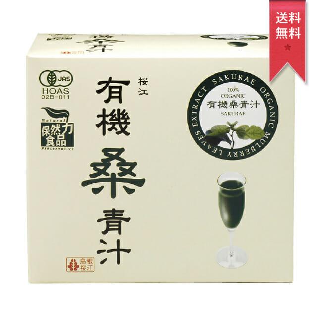 有機桑青汁:90包セット