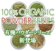 有機にこだわり100%オーガニックで作ったオーガニックパウダー(有機粉末)シリーズが新発売!