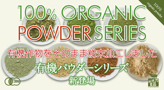 organic_powder_SP_baner