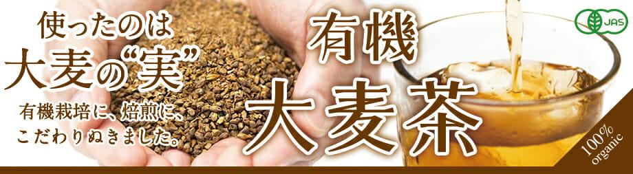 有機大麦茶:販売開始!