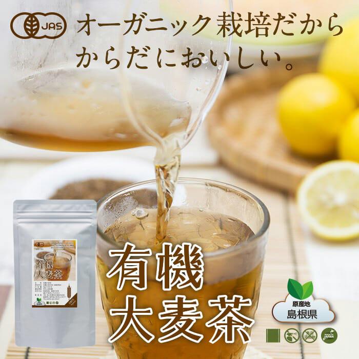 夏はゴクゴク!有機栽培でつくった大麦茶!