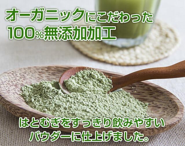 hatomugi_aojiru_powder