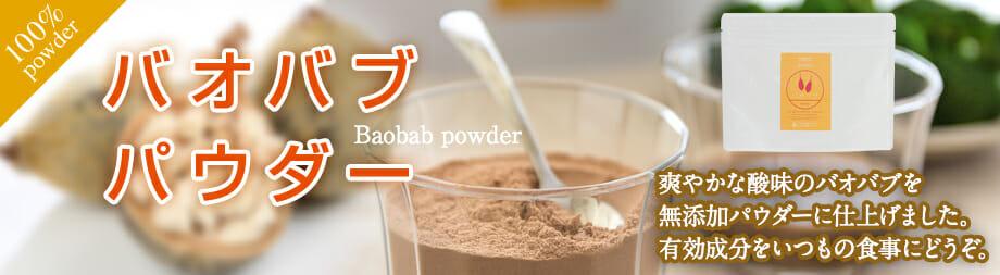 バオバブフルーツは高栄養価で抗酸化成分もたっぷり!美容と健康サポートする、スーパーフードです!!