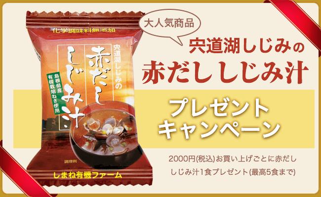 【終了】大人気!しじみ汁プレゼントキャンペーン