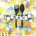 ごうつ「食在月」地元レストランで美味しい桑抹茶料理を
