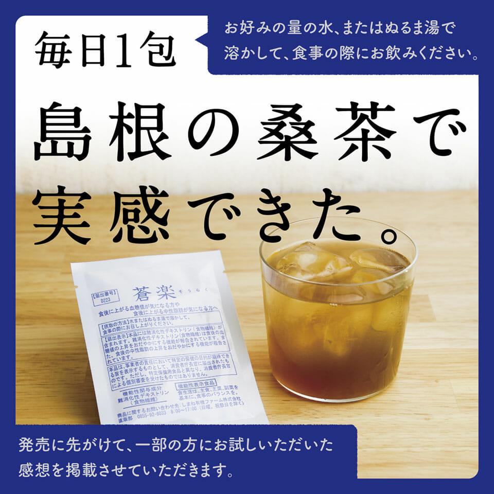 島根県「初」機能性表示食品が販売開始です。