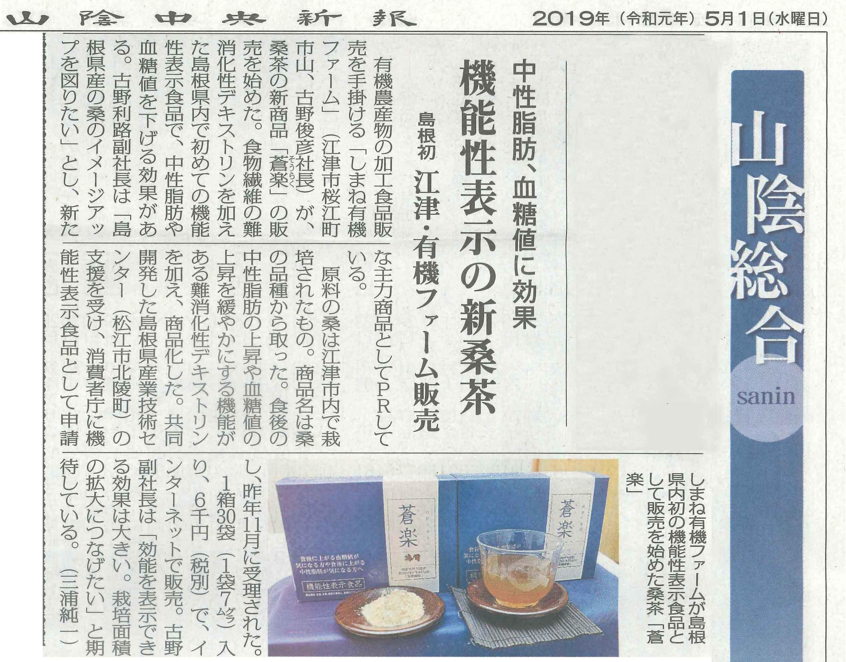 山陰中央新報で「蒼楽」が紹介されました/2019年5月掲載