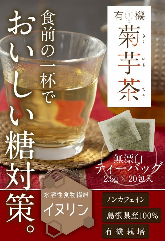 いつものお茶を「菊芋茶」に変えるだけ。食前の一杯で、おいしい糖対策。