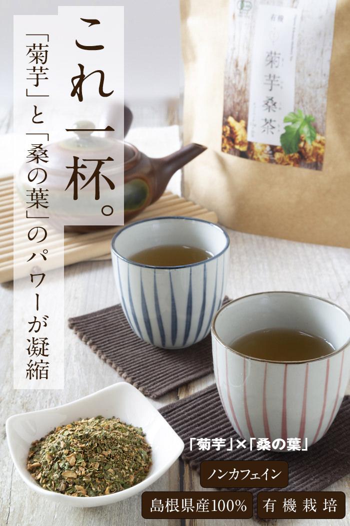 菊芋と桑の葉を使ったブレンド茶。糖質制限を気にされる方に毎日お召し上がりいただきたい。そんな思いを込めて有機にこだわり仕上げた生産農家から直接お届け。