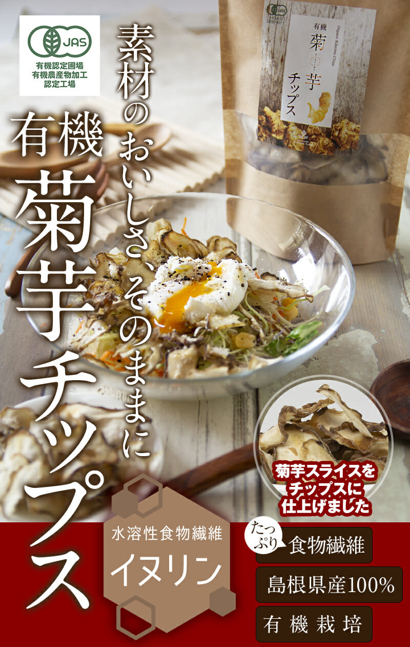 有機菊芋チップス。たっぷり食物繊維にくわえて糖対策のイヌリンを豊富に含んでいます