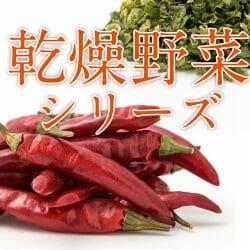 有機でつくった乾燥野菜シリーズ