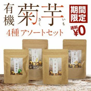 期間限定:有機菊芋4種アソートセット