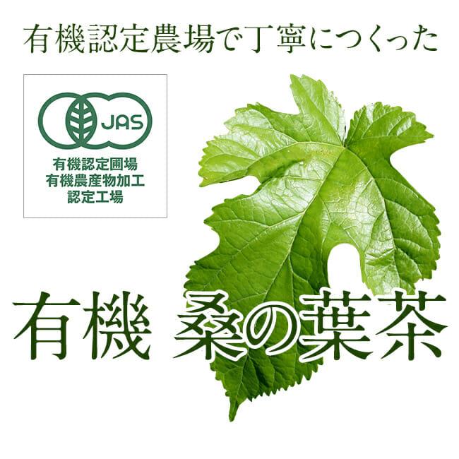 有機認定農場でつくった有機桑の葉茶