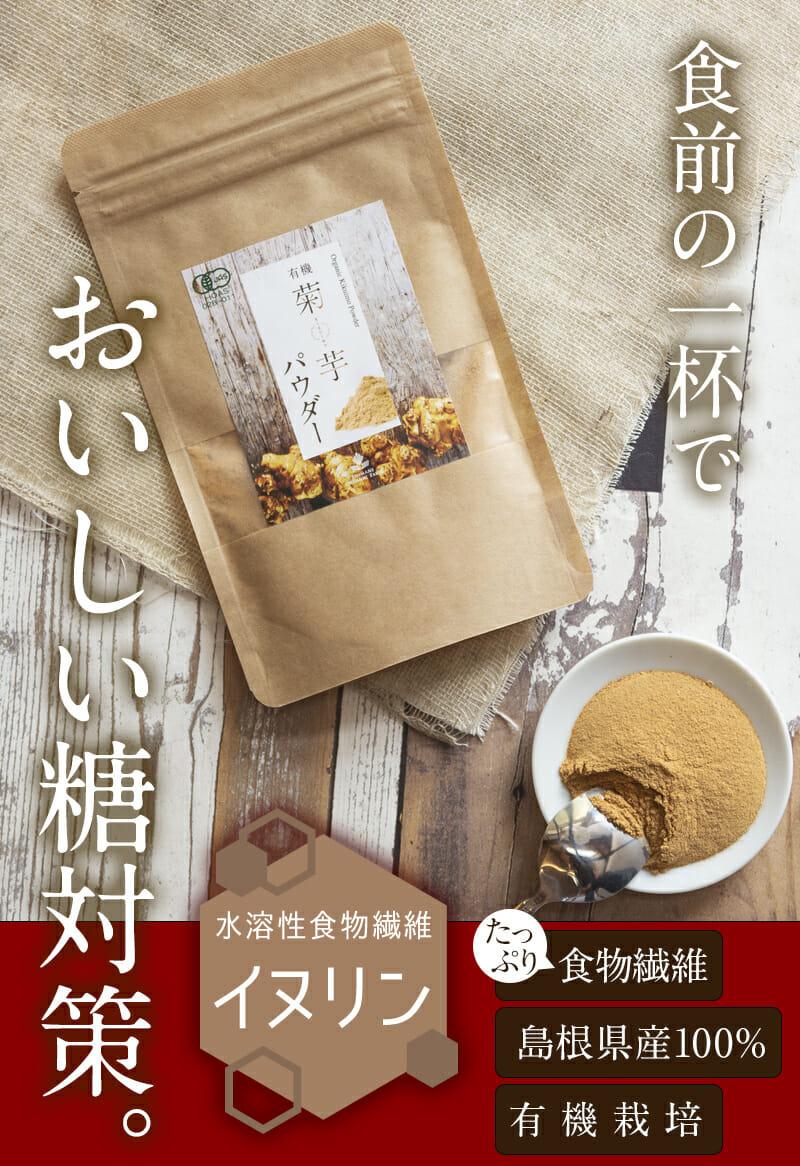 有機菊芋パウダーでおいしい糖対策!