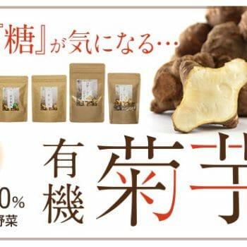 毎日の糖対策に『有機菊芋シリーズ』をどうぞ