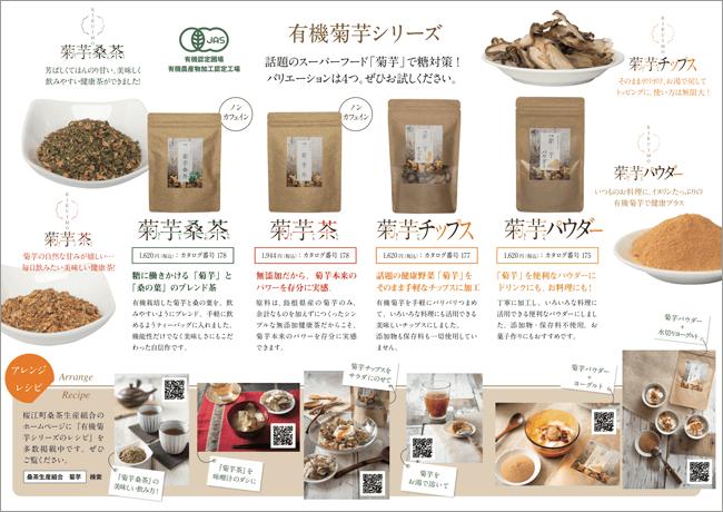 菊芋カタログ・中面
