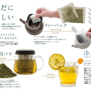桑茶の美味しい飲み方リーフレットオモテ面