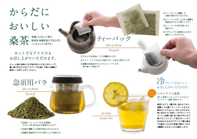 桑茶のおいしい飲み方・リーフレットダウンロード