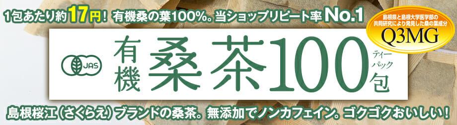1包あたり約17円のコスパ!大好評の桑茶をお徳におもとめいただけます