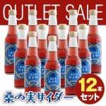 【アウトレット】桑の実サイダー12本セット
