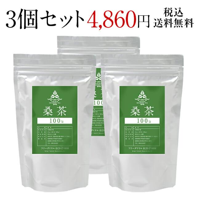 桑茶100包入り3個セットで送料無料
