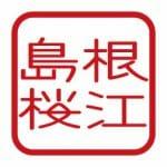 桜江町(さくらえちょう)桑茶生産組合ロゴ
