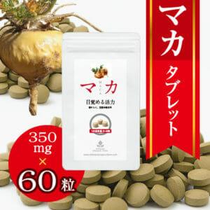 マカタブレット(60粒入)