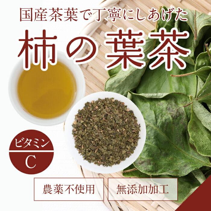 国産茶葉使用:柿の葉茶