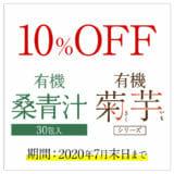 【終了】キャンペーン桑青汁&菊芋シリーズ 10%OFF