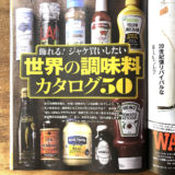 Bigin「世界の調味料カタログ」に掲載されました!
