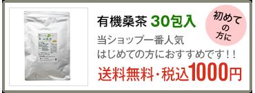 エントリー版・送料無料で税込1000円でご提供!有機桑茶30包入