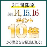 【終了】全品ポイント10倍!サマーセール&キャンペーン