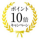 【終了】ポイント10倍キャンペーン