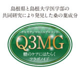 島根県と島根大学医学部の 共同研究により発見した桑の葉成分・Q3MG