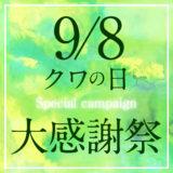 【終了】ポイント15倍!クワの日キャンペーン開催中!!