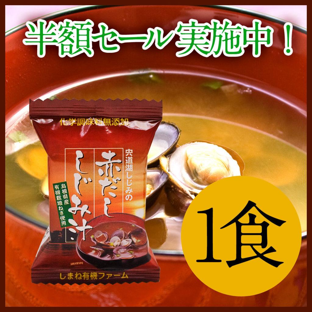 宍道湖の赤だししじみ汁・【アウトレット・半額セール!】1食
