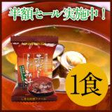 【終了】訳あり「宍道湖の赤だししじみ汁」半額セール