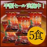 宍道湖の赤だししじみ汁・【アウトレット・半額セール!】5食セット