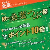 【終了】「有機 桑葉つぶ」ポイント10倍キャンペーン